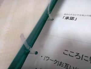 コクヨ/ファスナーファイルレポート