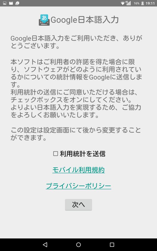 Screenshot_2015-11-30-19-11-45