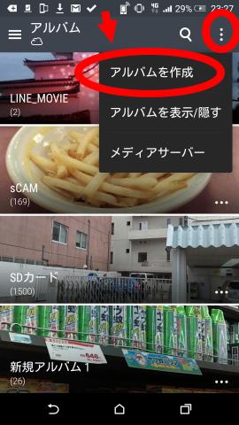 Screenshot_2015-12-12-23-27-10