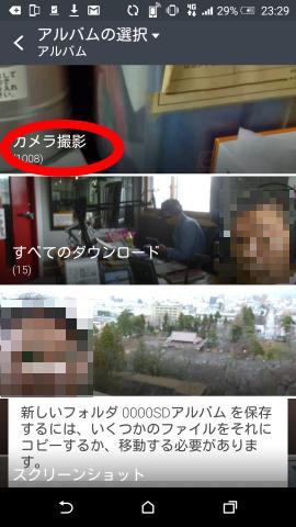 Screenshot_2015-12-12-23-29-33