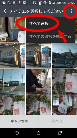 Screenshot_2015-12-12-23-29-57