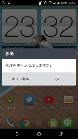 Screenshot_2015-12-12-23-32-08