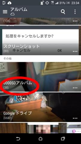 Screenshot_2015-12-12-23-34-09