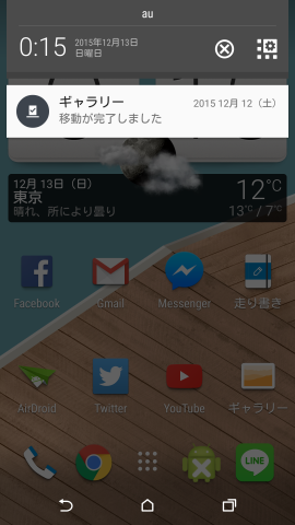Screenshot_2015-12-13-00-15-08