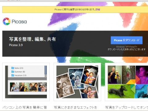 Picasa終了_重要なお知らせ_全画面キャプチャ 20160301 103113