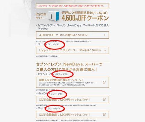 screencapture-www-iqos-jp-my-iqos-1463019309125.png