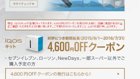screencapture-www-iqos-jp-my-iqos-1464493338316.png