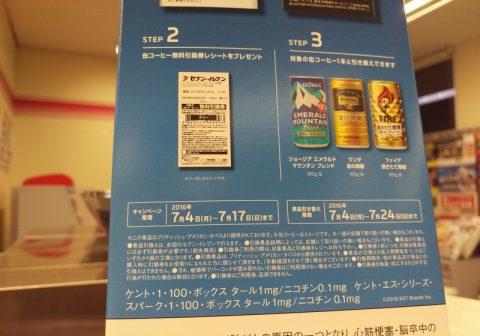 KENT缶コーヒープレゼント_IMAG0525